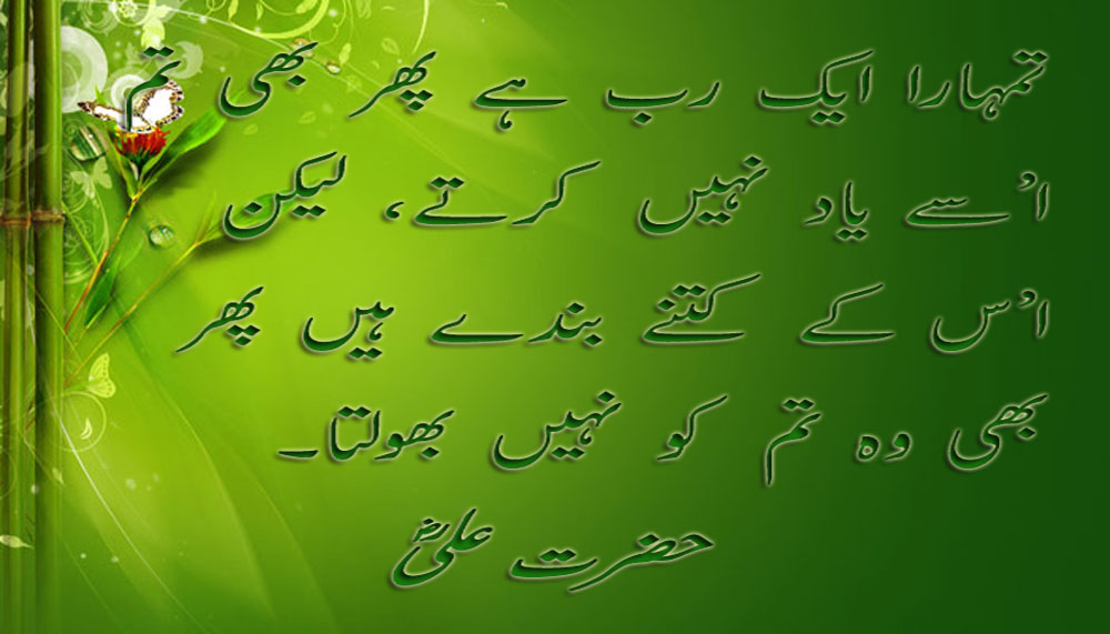 Hazrat Ali R A Quotes Islamic Point